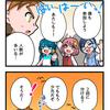 4コマ漫画 第21話『みんなで遊ぼう!』