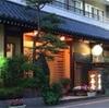 出湯温泉でアトピーに効く温泉宿、「中喜屋」とは?~新潟を楽しもう~