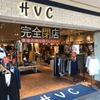 HVCみのおキューズモール店閉店のお知らせ