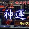 【月下の夜想曲】「神運」 999まで鍛えた妖刀村正を引き継いでプレイ#6