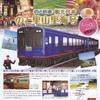 【観光情報】4月29日、観光列車「のと里山里海号」運転開始!【石川県能登半島】