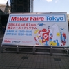 Maker Faire Tokyo 2016 に行ってきたよ!
