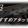 【攻略】COD MW(PS4) ~M13のおすすめアタッチメント~