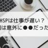 HSPは仕事が遅い?【原因は意外に●●だった!】