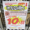 タックルオフ沼津店 リサイクルバスロッド特別セール実施!