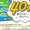 FamiPayボーナス40倍(20%還元)キャンペーンが8月3日から