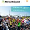 東北・みやぎ復興マラソン2018 前半(スタートに立つまでも、マラソン大会です )