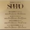 祝 だいもん初コンサート「SPERO」によせて