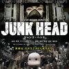映画「JUNK HEAD」レビュー ストップモーションアニメの記念碑的作品