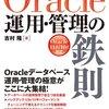OracleEnterpriseManagerの起動・停止・構築手順