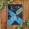 【新訳版で復活】〝Xの悲劇〟エラリー・クイーン―――語り継がれる傑作