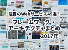 [49選]国内注目のWebサービス・アプリを大調査! プログラミング言語、フレームワーク、アーキテクチャの一覧【2017年春】(4/14追記)