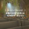 【World of Warcraft】私の好きなLegionクラスホールのトップ3を紹介してみる