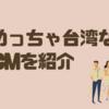 めっちゃ台湾なCMを紹介☆