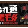【MHG・狩られ道亜種】スティック操作? やるやる! やってみるよ!(1/2)