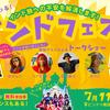 【豪華ゲスト登場!】インドを肌で実感するフェスが大阪で開催される!!