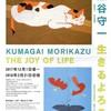 東京国立近代美術館で熊谷守一展を見る