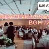 【結婚式準備】洋楽好きの洋楽好きのためのBGMリスト