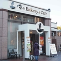 恵比寿にある人気の店 「俺れのbakery&cafe」。美味しく頂く事ができ、お財布にも優しいお店でした。