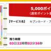 【ハピタス】セブンカード・プラスが期間限定5,000pt(5,000円)! さらに最大8,500nanacoポイントプレゼントも! 年会費無料! ショッピング条件なし!