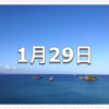 【1月29日 記念日】昭和基地開設記念日〜今日は何の日〜