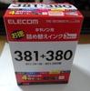 プリンター(Canon TS6230)に詰め替え用インクを使用したおはなし