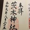 御朱印巡り 地元の神社 茨木神社