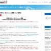 【イベント情報】 セミナー:「未来の学び」のビジョンと課題(2017年6月5日)
