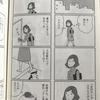 『すーちゃん(益田ミリ)』