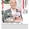 こねこカレンダーで癒されて 動物写真家岩合光昭さんが表紙 読売ファミリー10月31日号のご紹介
