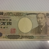【お金の価値】