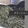 【グリーンコーヒーの効果は】どんな人がグリーンコーヒーを飲むのだろうか