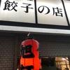 博多駅近くの餃子屋さん [ 餃子の店 旭軒 ]