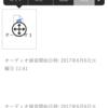 OneNote for iPhoneでオーディオの録音・再生ができない?