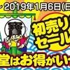 天狗堂 2019初売り情報 ♪