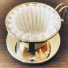 ウェーブドリッパーの特徴とドリップ方法 【誰でも美味しいコーヒーが作れます】