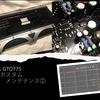 JBL GTO755.6 II カスタム・メンテナンス②(メンテナンス)