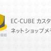 EC-CUBE4のSEO JSON-LD(構造化データ)を使った商品情報の登録