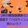 【秋の韓国語講座⑤】韓国語で「ハロウィン」は何という?【関連単語 全32選 例文付き!】