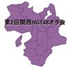 【報告】第2回関西NGT48オタ会~関西人の息吹を感じて~