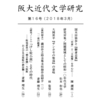 『阪大近代文学研究』第16号 刊行のお知らせ(※4月13日電子公開)