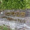 さかな公園~山梨県忍野村~