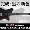 新商品情報 - SKATER/LEC ブラックマット ~完成・黒の新色~