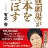 希望の党が話題なので『「小池劇場」が日本を滅ぼす』を読んでみた 感想 書評