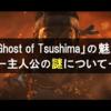 【主人公の謎】『Ghost of Tsushima(ゴースト オブ ツシマ)』の魅力