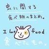 虫に関する食べ物の食レポ一覧【まとめ】