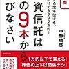 読書感想 × 中野晴啓(著)× 投資信託は、この9本から選びなさい。