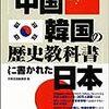 南京大虐殺は中国でどのように表現されているか?