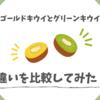 ゴールドキウイとグリーンキウイの違いは?見た目・味・栄養を比較しました。