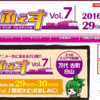 【ガタフェス】~新潟がアニメとマンガに染まる2日間~ニイガタ・アニメ・マンガ・フェスティバル